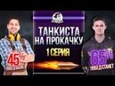[1 серия] ТАНКИСТА НА ПРОКАЧКУ - ПОДНИМАЕМ СТАТУ С 45% ПОБЕД!