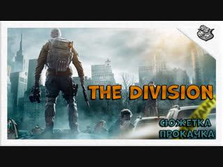 Tom Clancy's The Division - сюжетка, прокачка