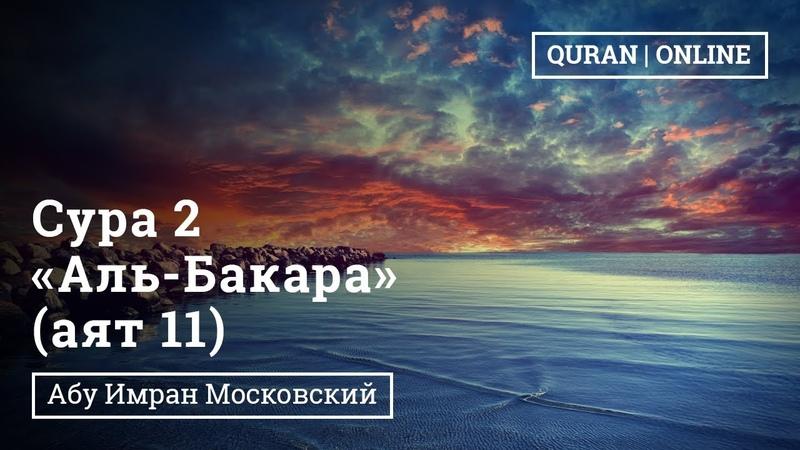 Аль Бакара 11 аят Абу Имран Таджвид Коран