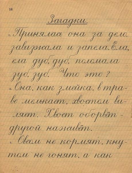 Тетради по чистописанию и русскому языку советских школьников.