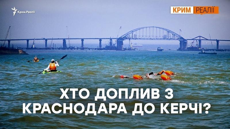 Росія організувала заплив у Керченській протоці | Крим.Реалії
