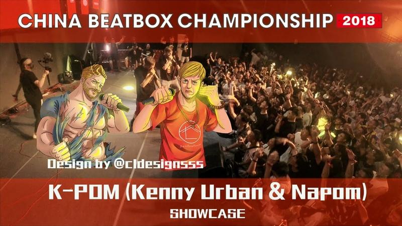 CNBC 2018 | K-POM | Kenny Urban Napom | Showcase