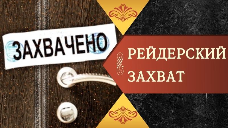 Рейдерский захват Международного фонда славянской письменности и культуры