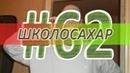 ШКОЛОСАХАР 62 САМЫЙ АДЕКВАТНЫЙ ВЫПУСК