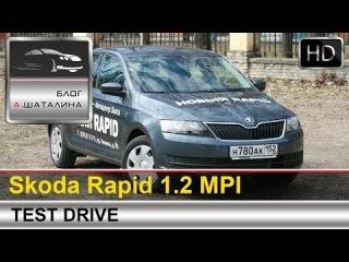 Skoda Rapid (Шкода Рапид) 2014 1.2 MPI тест-драйв с Шаталиным Александром