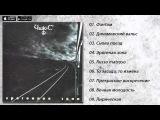 Чиж & Co - Эрогенная зона (альбом, 1996)
