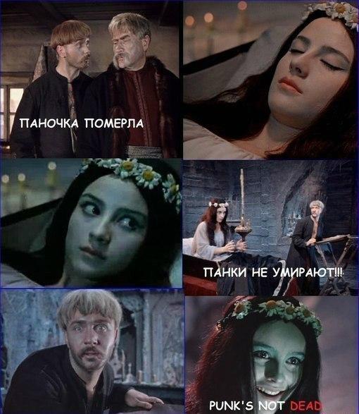 Именно это Гоголь и имел в виду!