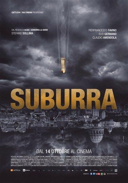 Субурра (2015)