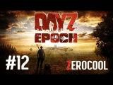 DayZ Epoch #12 - Спасение рядового Андрюхи (Фильм второй)