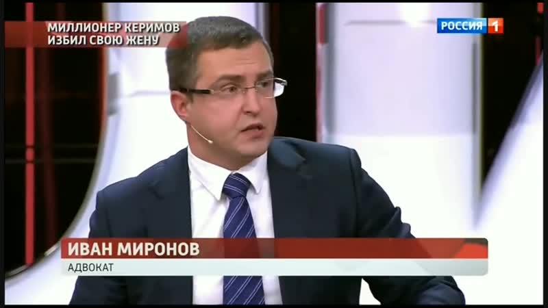 Адвокат Иван Миронов в горячих спорах о судьбе миллионера Керимова и его избитой дамы сердца