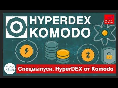 Сервис обмена криптовалют HyperDEX от Komodo атомарные свопы и приватное хранение активов
