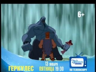 «Геркулес» - только на Канале Disney