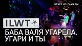 ILWT - Баба Валя угарела, угари и ты (Live)