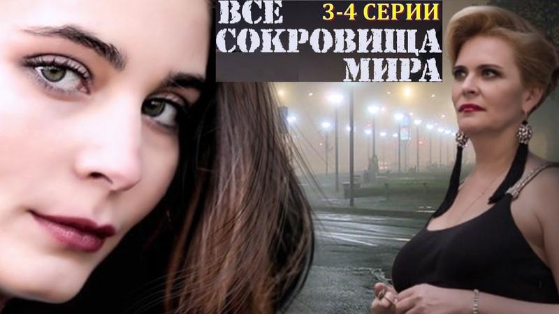 ВСЕ СОКРОВИЩА МИРА Сериал Россия * 3 4 Серии Драма Мелодрама HD 1080p