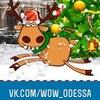 Подслушано в Одессе