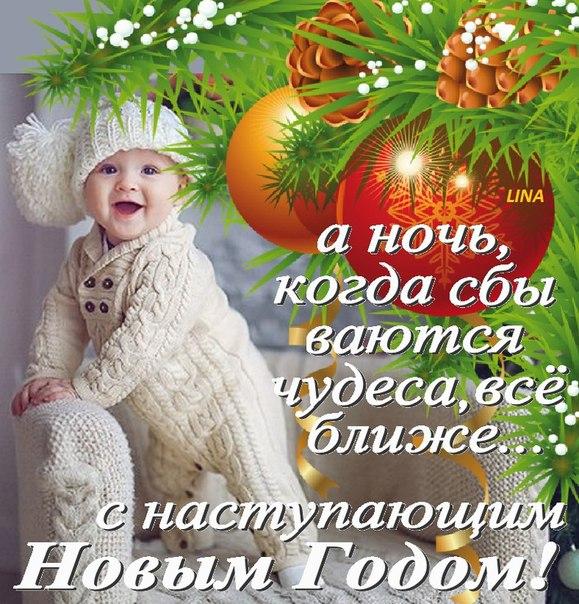 Любимый с наступающим новым годом поздравления