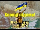 Хлопці підемо (Chlopci pidemo) -- Ukrainian march by V. Verminskyj