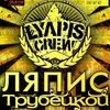 Ляпис Трубецкой/ Киев Зеленый/театр 9 июня 2013