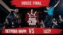 Петрова Мари VS Lizzy HOUSE FINAL BEST of the BEST Battle 4
