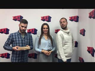 Конкурс от утреннего «ХИТMEN ШОУ» и Инессы Новиковой