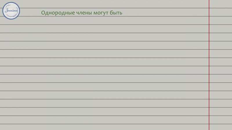 Русский 8 Понятие об однородных членах предложения