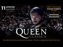 QUEEN CLASSICS show with Symphony orchestra 11 04 2019 MORRISON ORCHESTRA feat RONNIE ROMERO Подарок к 8 марта