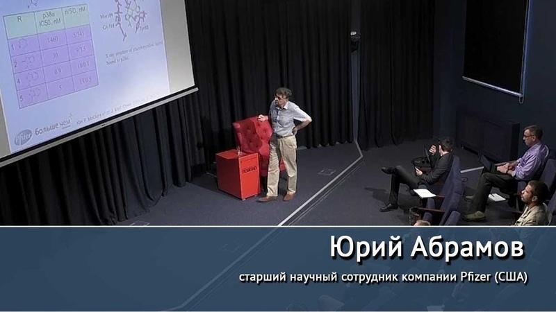 Ландшафт вычислительной химии в фармацевтической промышленности. Юрий Абрамов. Лекция 2