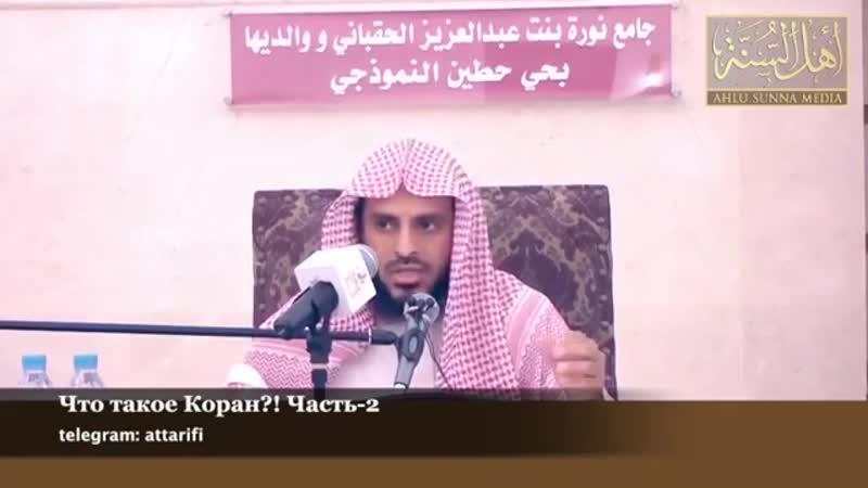 Шейх Ат-Тарифи - Что такое Коран! Часть-2