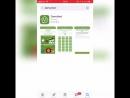Инструкция к скачиванию приложению с Appstore