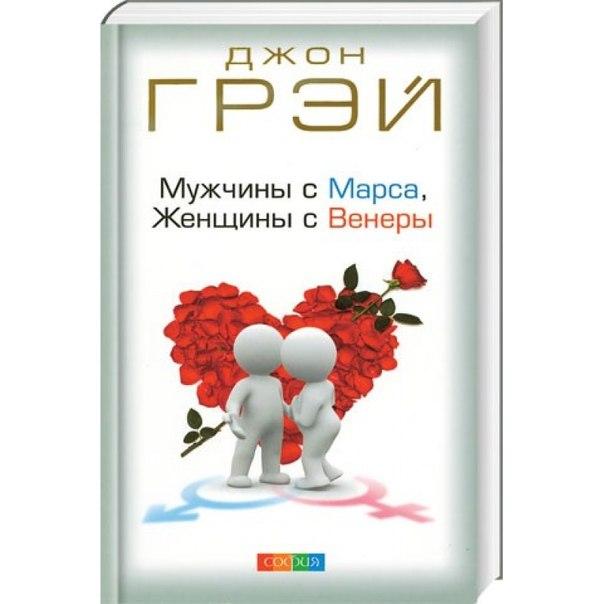 Читать Книгу Мужчины С Марса Женщины С Венеры