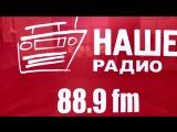 Наше Радио - Наш выбор