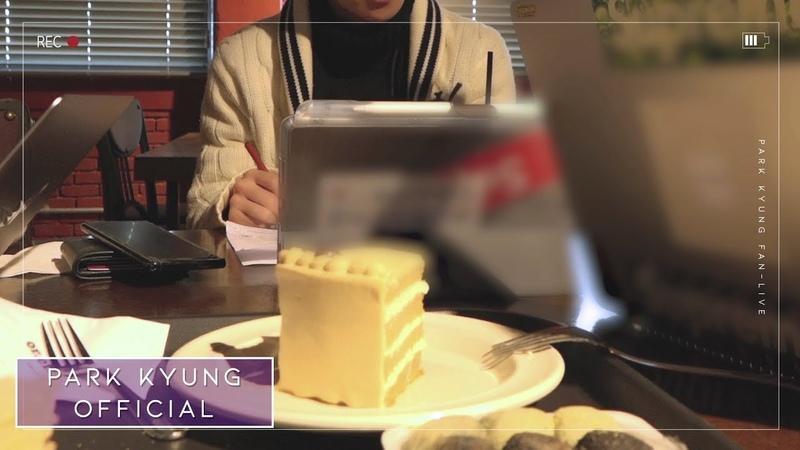 [박경(Park Kyung) 5] 28.3℃ 팬미팅 회의 비하인드