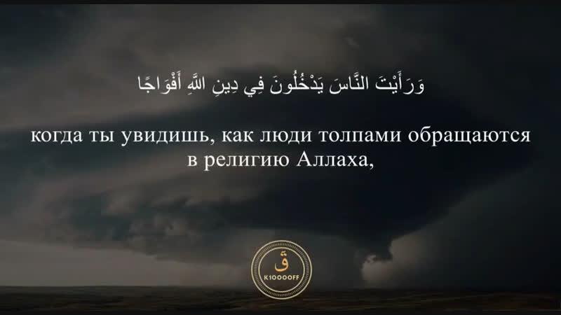 КоранАяты