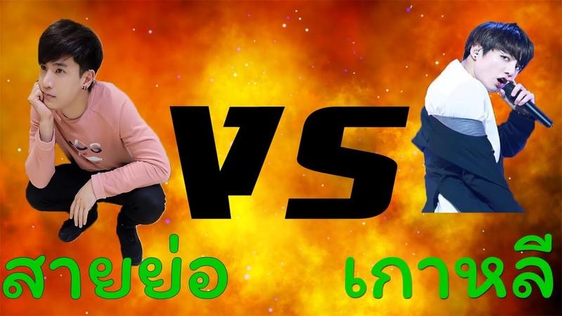 เต้น เกาหลี VS สายย่อ อะไรมัน Cool กว่ากัน !! [5]