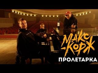 Премьера! Макс Корж - Пролетарка ()