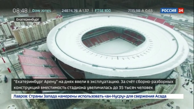 Новости на Россия 24 Крыша отреставрированной Екатеринбург Арены нарушает законы физики