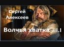 Волчья хватка-3. С. Алексеев аудиокнига, читает Дм. Савченко, ч.1.