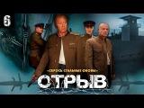 Отрыв 6 серия (сериал, 2012) Военная драма. Фильм «Отрыв» смотреть онлайн