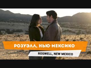 Розуэлл, Нью-Мексико | Roswell, New Mexico  Трейлер сериала 2019