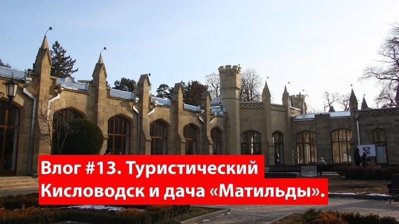 Влог 13. Туристический Кисловодск и таинственная дача Матильды