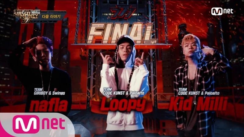 Show Me The Money777 [NEXT WEEK] 대망의 파이널 TOP3 나플라 vs 루피 vs 키드밀리! 181102 EP.9