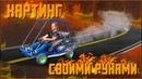 Картинг своими руками! Двигатель от мотоцикла Минск.