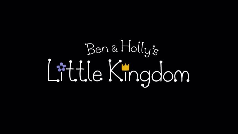 Маленькое королевство Бена и Холли - (Отпусти меня Прикол 6)