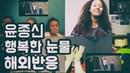 윤종신 (Yoon Jong Shin) - 행복한 눈물 (Happy Tears)
