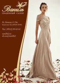 Свадебный салон.рязань