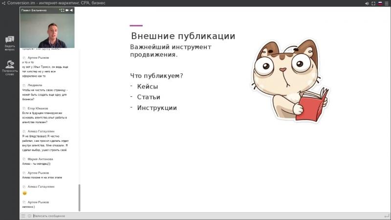 Павел Бельченко - Как получить клиентов на маркетинговые услуги