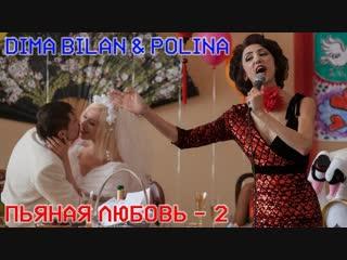 Премьера клипа! Дима Билан и Polina - Пьяная любовь 2 (feat. ft Полина)