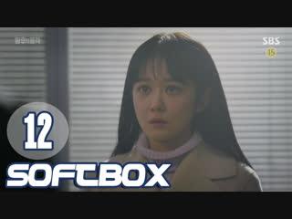 [Озвучка SOFTBOX] Достоинство императрицы 12 серия