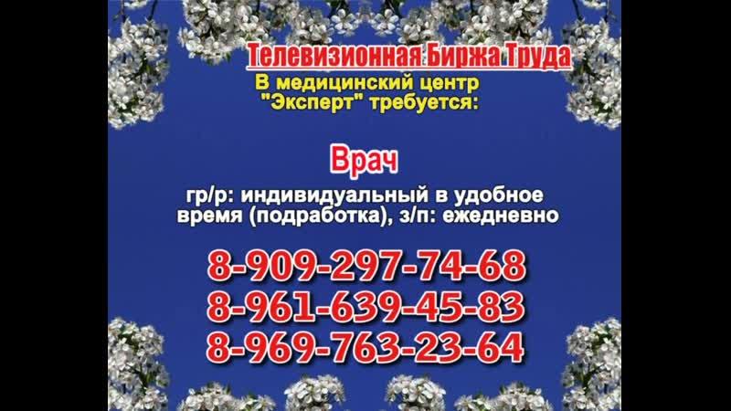 18 апреля 17 40 Работа в Нижнем Новгороде Телевизионная Биржа Труда