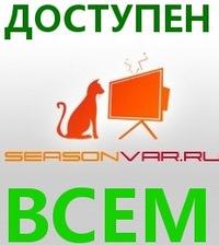 Как смотреть заблокированные сериалы на seasonvar